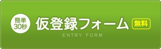 仮登録フォーム無料