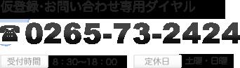 仮登録・お問い合わせ専用ダイヤル0265-73-2424